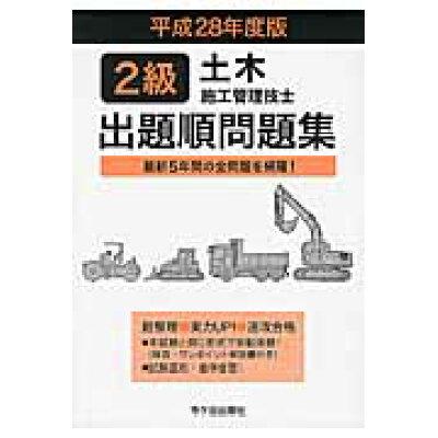 2級土木施工管理技士出題順問題集  平成28年度版 /市ケ谷出版社/〓瀬幸紀
