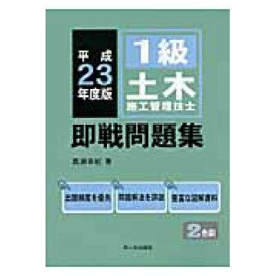 1級土木施工管理技士即戦問題集  平成23年度版 /市ケ谷出版社/〓瀬幸紀