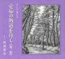 愛知の街道を行く ボ-ルペン画による 第2集 /一の丸出版/阿部繁弘