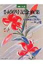 創刊400号記念画集 人気画家136人の一枚の繪  /一枚の絵
