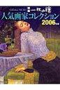 人気画家コレクション  2006年版 /一枚の絵