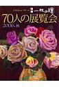 70人の展覧会  2006年秋 /一枚の絵
