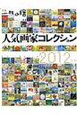 人気画家コレクション  2012年版 /一枚の絵