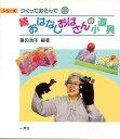 おはなしおばさんの小道具  続 /一声社/藤田浩子