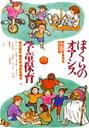 ぼくらのオアシス学童保育 東京の学童保育実践記録  /一声社/東京都学童保育連絡協議会