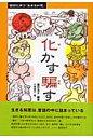 昔話に学ぶ「生きる知恵」  1 /一声社/藤田浩子