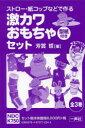 ストロ-・紙コップなどで作る激カワおもちゃ(型紙付き)セット(全3巻)   /一声社/芳賀哲
