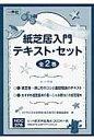 紙芝居入門テキスト・セット(全2巻)   /一声社/子どもの文化研究所