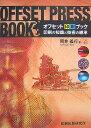 オフセット印刷ブック 印刷の知識と技術の継承  /印刷出版研究所/照井義行(1945-)