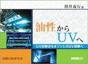 油性からUVへ UV印刷からオゾンレスUV印刷へ  /印刷出版研究所/照井義行