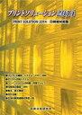プリントソリュ-ション 印刷機材総覧 2014 /印刷出版研究所/印刷出版研究所