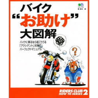 """バイク""""お助け""""大図解 バイクに乗るなら起こりうる「アクシデント」対策のパ  /〓出版社/根本健"""