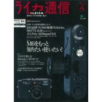 ライカ通信 道具としてライカを使う遊ぶ! no.4 /〓出版社