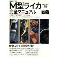 M型ライカ完全マニュアル   /〓出版社