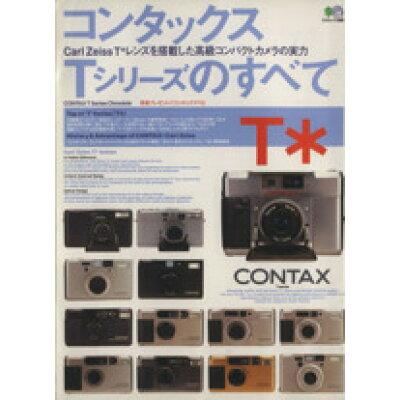 コンタックスTシリ-ズのすべて   /〓出版社