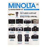 ミノルタカメラのすべて 懐かしいミノルタ往年のモデル500機種を凝縮  /〓出版社