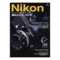 趣味のニコンカメラ   /〓出版社