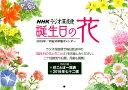 ラジオ深夜便 誕生日の花カレンダー   /NHKサ-ビスセンタ-