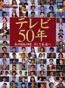 テレビ50年 あの日あの時、そして未来へ  /NHKサ-ビスセンタ-/NHKサ-ビスセンタ-