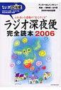 ラジオ深夜便完全読本  2006 /NHKサ-ビスセンタ-