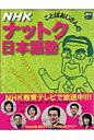 NHKことばおじさんのナットク日本語塾  vol.1 /NHKサ-ビスセンタ-/NHKサ-ビスセンタ-