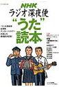 ラジオ深夜便ファンブック  2014 /NHKサ-ビスセンタ-