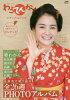 わろてんかメモリアルブック 連続テレビ小説  /NHKサ-ビスセンタ-/NHKサービスセンター
