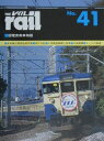 THEレイル  No.41 /エリエイ