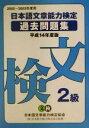 日本語文章能力検定2級過去問題集  平成14年度版 /オ-ク/日本語文章能力検定協会
