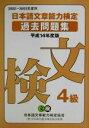 日本語文章能力検定4級過去問題集  平成14年度版 /オ-ク/日本語文章能力検定協会