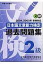 日本語文章能力検定過去問題集2級  平成16年度版 /オ-ク/日本語文章能力検定協会