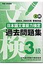 日本語文章能力検定過去問題集3級  平成16年度版 /オ-ク/日本語文章能力検定協会
