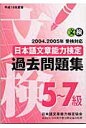 日本語文章能力検定過去問題集5~7級  平成16年度版 /オ-ク/日本語文章能力検定協会