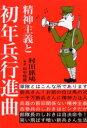 精神主義と初年兵行進曲   /旺史社/村田旅鳩