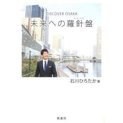 未来への羅針盤 DISCOVER OSAKA  /鳳書院/石川ひろたか