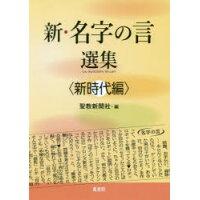 新・名字の言選集〈新時代編〉   /鳳書院/聖教新聞社