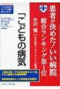 こどもの病気   /オリコン・メディカル/水沢慵一