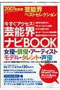 芸能界ベストセレクション 今すぐアクセス!芸能界ナビbook 2007年度版 /oricon ME