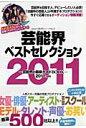 芸能界ベストセレクション  2011年度版 /oricon ME