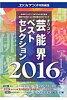 オリコン芸能界ベストセレクション  2016年度版 /oricon ME