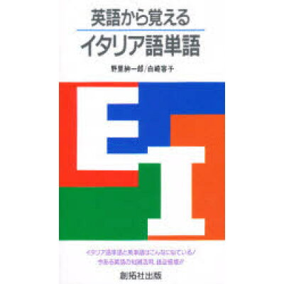 英語から覚えるイタリア語単語   /創拓社出版/野里紳一郎
