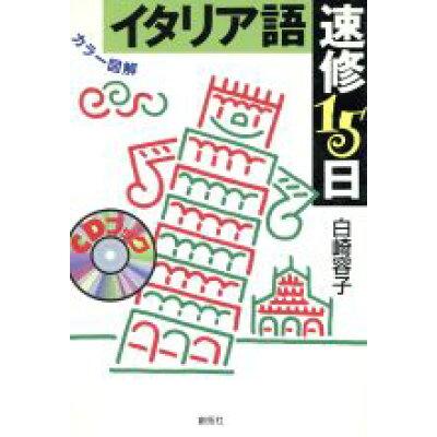 イタリア語速修15日 カラ-図解  /創拓社出版/白崎容子
