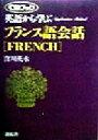 英語から学ぶフランス語会話   CDブック版/創拓社出版/窪川英水