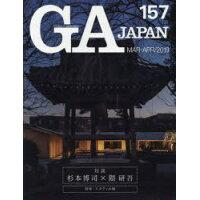 GA JAPAN  157(MAR-APR/201 /エ-ディ-エ-・エディタ・ト-キョ-