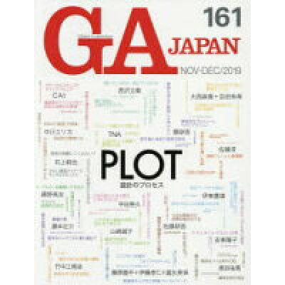GA JAPAN  161(NOV-DEC/201 /エ-ディ-エ-・エディタ・ト-キョ-