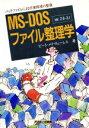 MS-DOSファイル整理学 バッチファイルによる作業環境の整備  /アスキ-・メディアワ-クス/ピ-タ-・メテヴェ-レス
