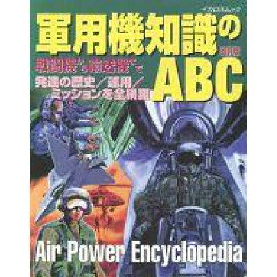 軍用機知識のABC 戦闘機から輸送機まで発達の歴史/運用/ミッションを  改訂版/イカロス出版