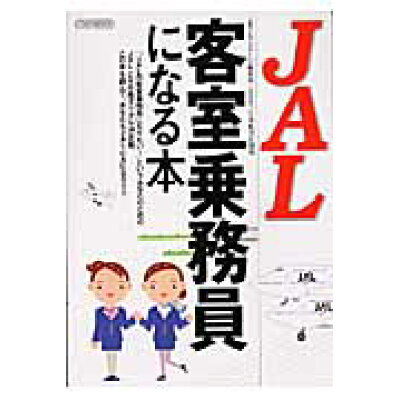 JAL客室乗務員になる本   /イカロス出版/月刊「エアステ-ジ」編集部