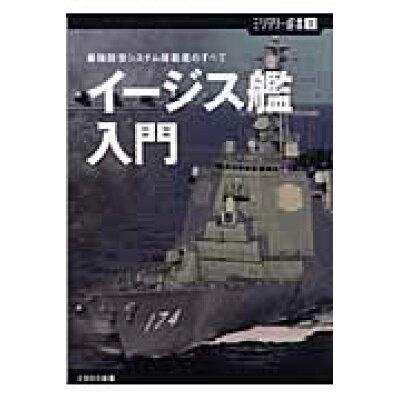 イ-ジス艦入門 最強防空システム搭載艦のすべて  /イカロス出版/菊池雅之