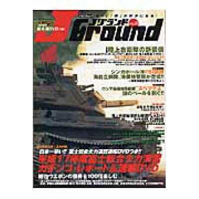 Jグランド もっと「陸」が好きになる! vol.9 /イカロス出版